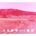 川本真琴 and 幽霊 [CD+写真集]