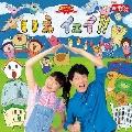 NHKおかあさんといっしょ 最新ベスト いえ イェイ!! CD