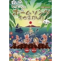 おきなわのホームソング全曲集DVD 2007年~2013年