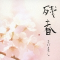 残春 [CD+DVD]<初回限定盤>