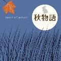 秋物語 ~heart of autumn