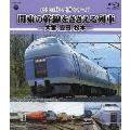 記憶に残る列車シリーズ 関東の幹線をささえる列車 -大宮、豊田、松本-