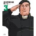 銀河英雄伝説外伝 Vol.3