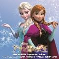 アナと雪の女王 ザ・ソングス 日本語版<通常盤>