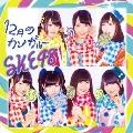 12月のカンガルー (通常盤 Type-C) [CD+DVD]