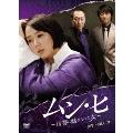 ムン・ヒ ~復讐に魅せられた女~ DVD-BOX3