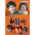 わが青春のとき HDリマスター DVD-BOX