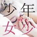 少年少女 [CD+DVD]<初回生産限定盤>
