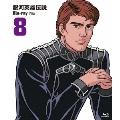 銀河英雄伝説外伝 Vol.8