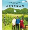 ぶどうのなみだ [Blu-ray Disc+DVD]