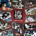 エイケンクラシカル since1963 主題歌・挿入歌集 [CD+DVD]