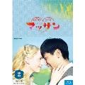 連続テレビ小説 マッサン 完全版 Blu-ray BOX2