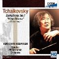 チャイコフスキー:交響曲第1番 「冬の日の幻想」、序曲 「1812年」