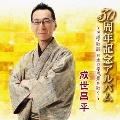 30周年記念アルバム~民謡・歌謡 日本の原風景を歌う~
