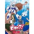 NHK放送90周年記念アニメ「ピカイア!」第2巻
