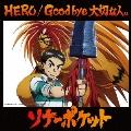 HERO/Good bye 大切な人。<通常盤A~うしおととら盤~>