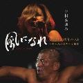 「風になれ」完全版20周年ベスト~鈴木みのるテーマ曲集<通常盤>