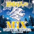 100万人の冬MIX -WINTER SONGS- Mixed by DJ ROYAL