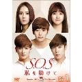 S.O.S 私を助けて DVD-BOX1