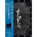 連続ドラマW ふたがしら Blu-ray BOX