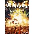 風伝説 第二章 ~雑巾野郎 ボロボロ一番星TOUR2015~ [2DVD+CD]<初回生産限定盤>