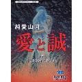 純愛山河 愛と誠 DVD-BOX HDリマスター版
