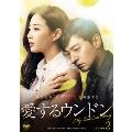 愛するウンドン DVD-BOX2