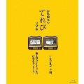 伊集院光のてれび 完全版 第1回ありそうでない店名チキンレース!/VRDK(ピュア編)