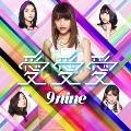 愛 愛 愛 [CD+DVD]<初回生産限定盤D>