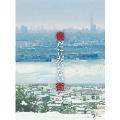 僕だけがいない街 プレミアムBOX [Blu-ray Disc+2DVD]