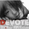映画 DEVOTE オリジナル・サウンドトラック