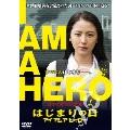 dTVオリジナル「アイアムアヒーロー はじまりの日」