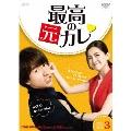 最高の元カレ DVD-BOX3