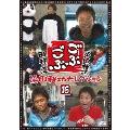 ごぶごぶ 浜田雅功セレクション16