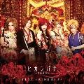 ヒガンバナ~花魁道中~ [CD+DVD]<初回盤>