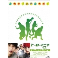 ヒーローマニア 生活 マニアック・エディション [Blu-ray Disc+DVD]