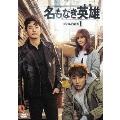 名もなき英雄<ヒーロー> DVD-BOX1