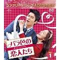 バラ色の恋人たち BOX1 <コンプリート・シンプルDVD-BOX><期間限定生産版>