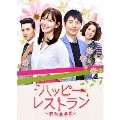 ハッピー・レストラン ~家和萬事成~ DVD-BOX 5