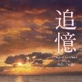 東宝映画 追憶 オリジナル・サウンドトラック