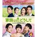 家族なのにどうして~ボクらの恋日記~ BOX4 <コンプリート・シンプルDVD-BOX><期間限定生産版>