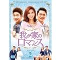 我が家のロマンス DVD-BOX 2