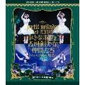 petit milady 3rd LIVE! 小さな淑女と森の愉快な仲間たち ~ムッチュ☆森へ還る~ [Blu-ray Disc+CD]