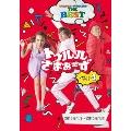 トゥルルさまぁ~ず ベスト3(2013年1月~2015年10月)
