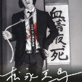 松永天馬 [CD+DVD]<初回盤>