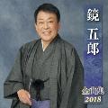 鏡五郎 全曲集 2018