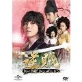 逆賊-民の英雄ホン・ギルドン- DVD-SET1