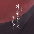 大河ファンタジー 精霊の守り人 最終章 オリジナル・サウンドトラック
