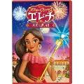 アバローのプリンセス エレナ/大切な思い出 DVD
