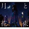 月と花束 [CD+DVD]<初回生産限定盤>